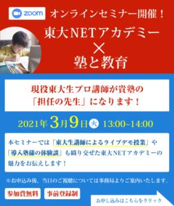 「東大NETアカデミー×塾と教育」